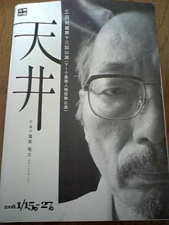 三田村組公演プログラム